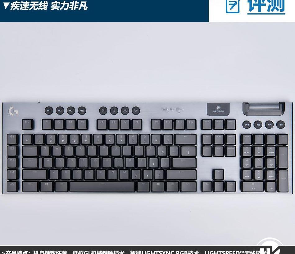 疾速无线 罗技G913无线RGB机械蓝牙键盘体验