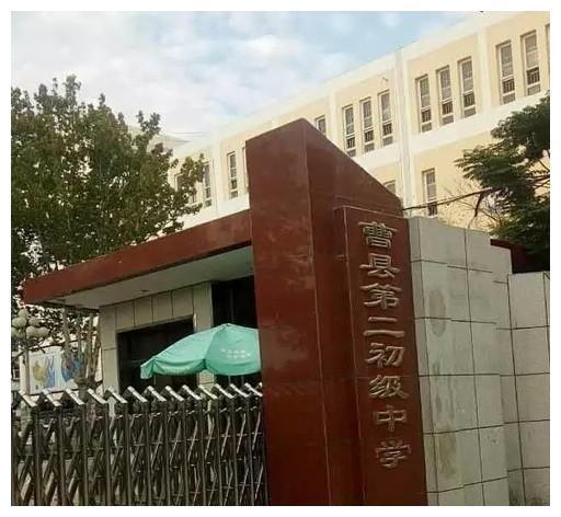 曹县第二初级中学小学部2019年一年级招生简章
