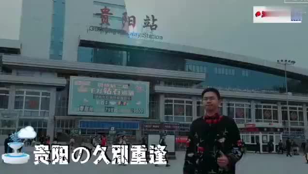 24 贵阳第一天串游贵州大学花溪公园青岩古镇