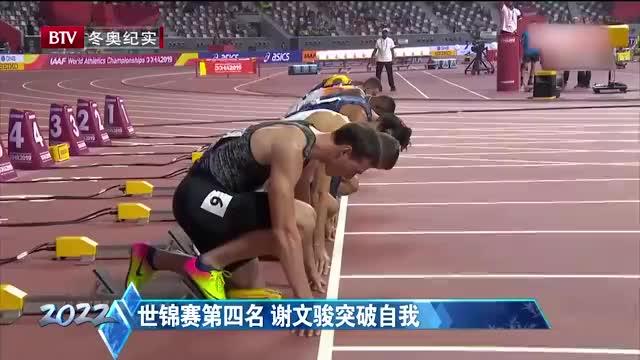 天天体育:世锦赛第四名,谢文骏突破自我