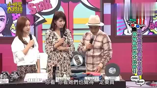 爱马仕的迷你小包,女嘉宾一次买6个!吴宗宪:这个真的可以买!