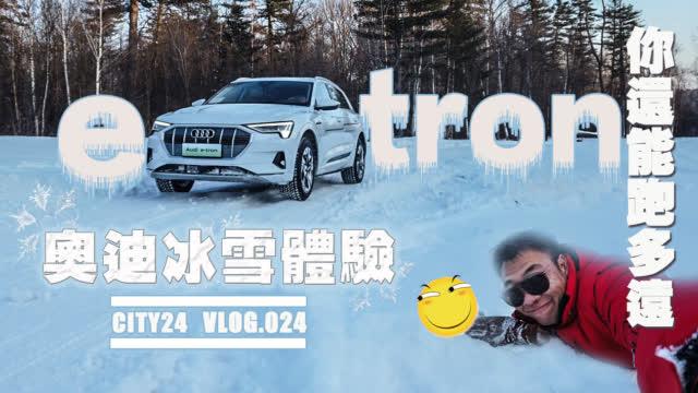CITY24 当电动车遇到大雪原!你还能跑多远?