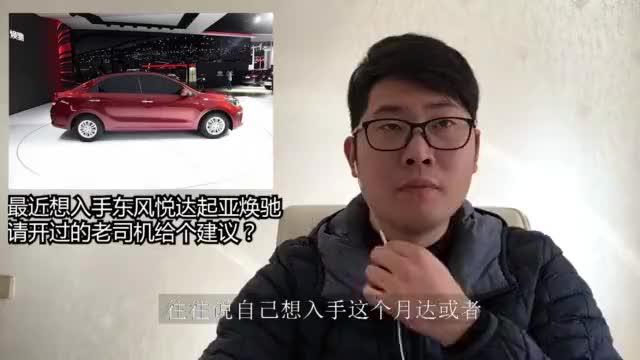 视频:最近想入手东风悦达起亚焕驰请开过的老司机给个建议