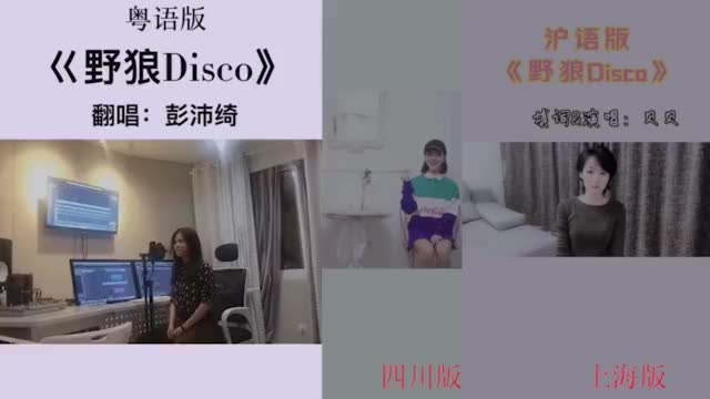 3个风格的野狼disco粤语版四川版上海版你喜欢哪个