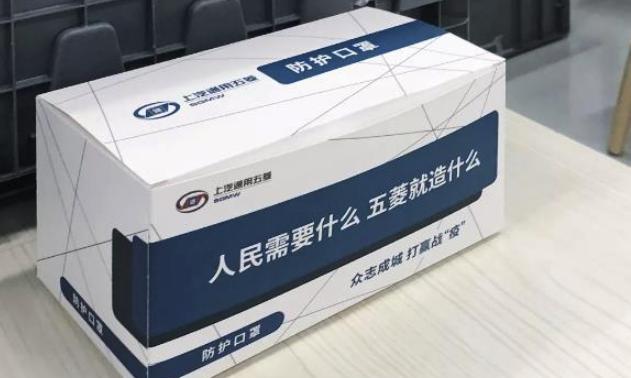 中国制造速度,上汽通用五菱第一批口罩出货,仅用时3天