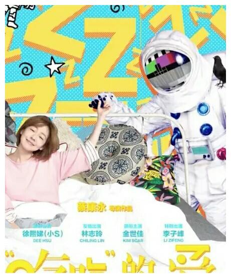 蔡康永电影《吃吃的爱》海报太差,还未上映已被预测扑街