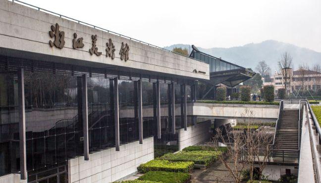 走进浙江美术馆,免费观赏大师级的珍贵画作