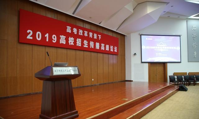 2019高考改革及高校招生高峰论坛(北京)隆重举行