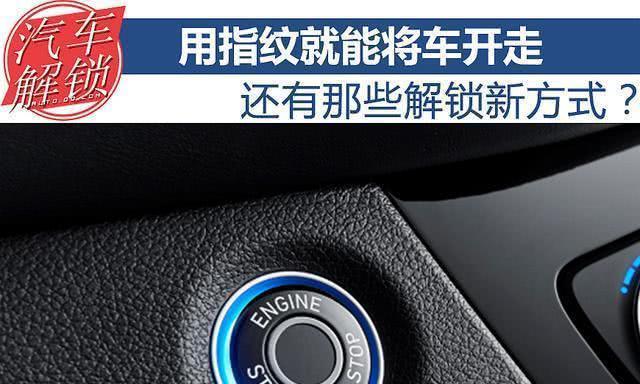 用指纹就能将车开走 还有那些解锁新方式?