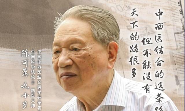 医者 | 中国科学院院士陈可冀:一定要把中医药融入世界医学领域