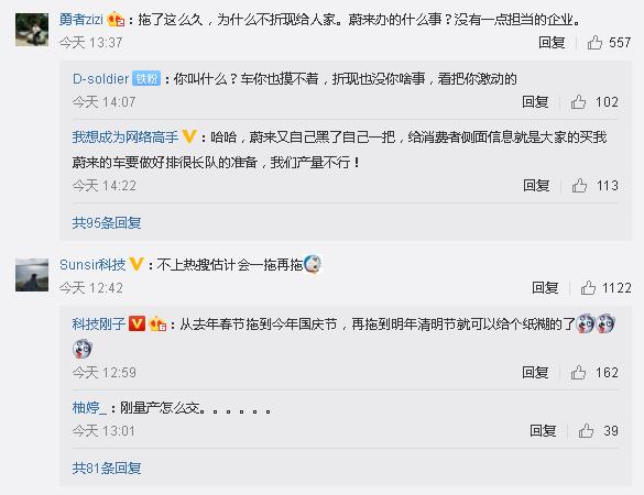 """中奖蔚来ES6却迟迟等不到车 这""""锅""""到底是蔚来的还是小米的?"""