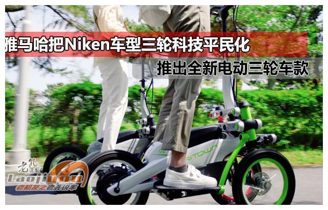 雅马哈把Niken车型三轮科技平民化,推出全新电动三轮车款