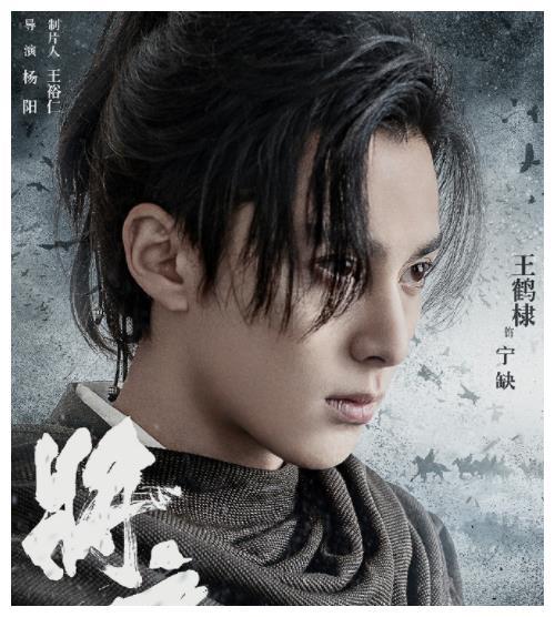 《将夜2》官宣剧照,王鹤棣版宁缺英气逼人,宋伊人继续饰演桑桑