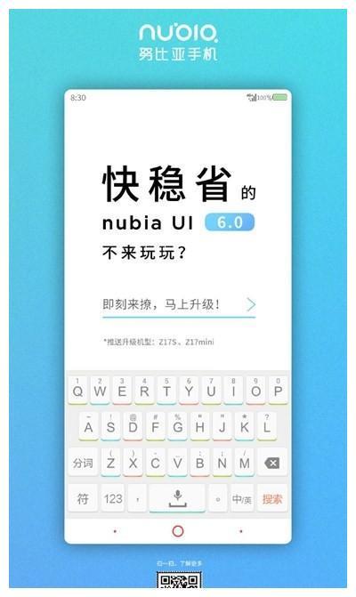努比亚Z17S、Z17mini系统更新nubia UI6.0
