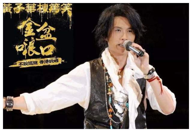 票房大卖4470万港币,黄子华证明了自己,他终于登顶票房巅峰