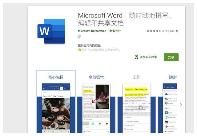 微软在移动市场的另一种成功:Android版Word已超10亿次装机量
