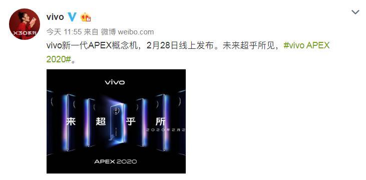 vivo APEX系列又要放大招:打造完美全面屏,搭载云台防抖镜头