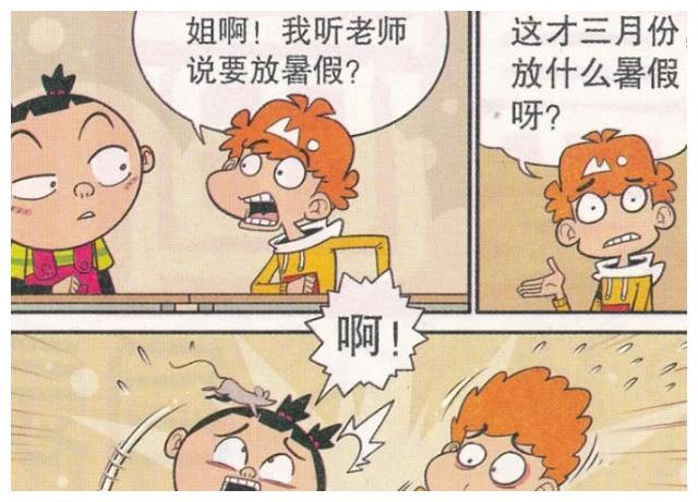 阿衰漫画:阿衰总是玩高科技, 都会玩平衡车了,还抱着大脸妹!
