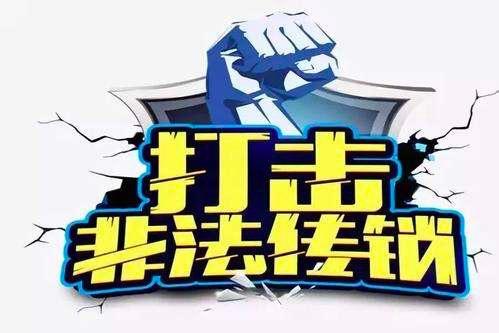重庆本元亚谷公司吹嘘量子疗法治百病 涉嫌传销被罚