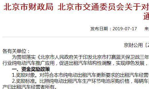 北京市鼓励出租车更换纯电动,最高补贴7.38万元