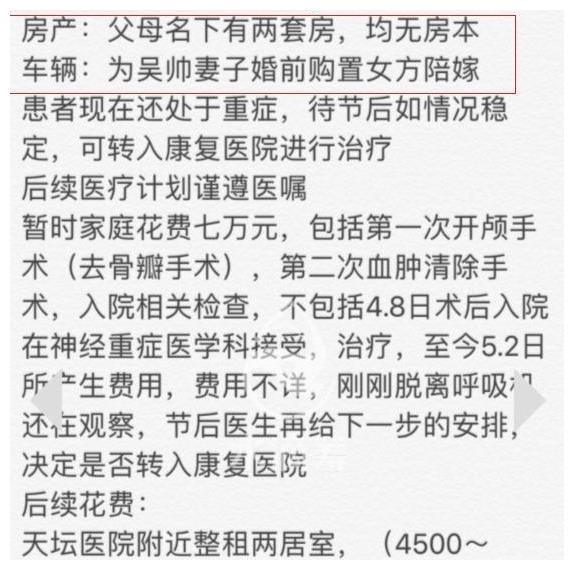 吴鹤臣有房有车家境富裕,娇妻回应:钱是自愿捐,郭德纲已帮助了