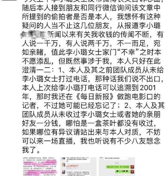 卓伟曾打电话威胁李小璐?他回应上次电话是18年前,背锅很委屈
