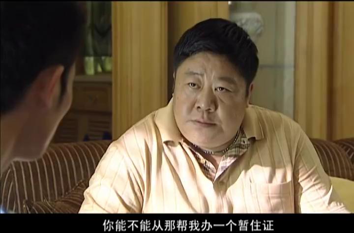 国家形象:丁少华怕警察查出他的身份 委托东哥帮他办暂住证