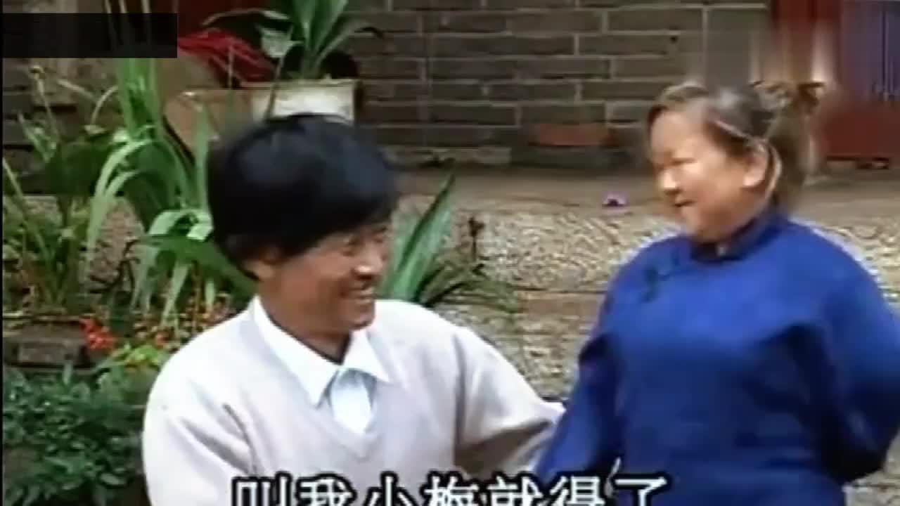 云南山歌剧《矮老奶改嫁》小情人不让小明去上学
