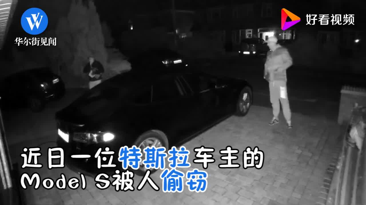 特斯拉Model S被偷窃贼只花了50秒
