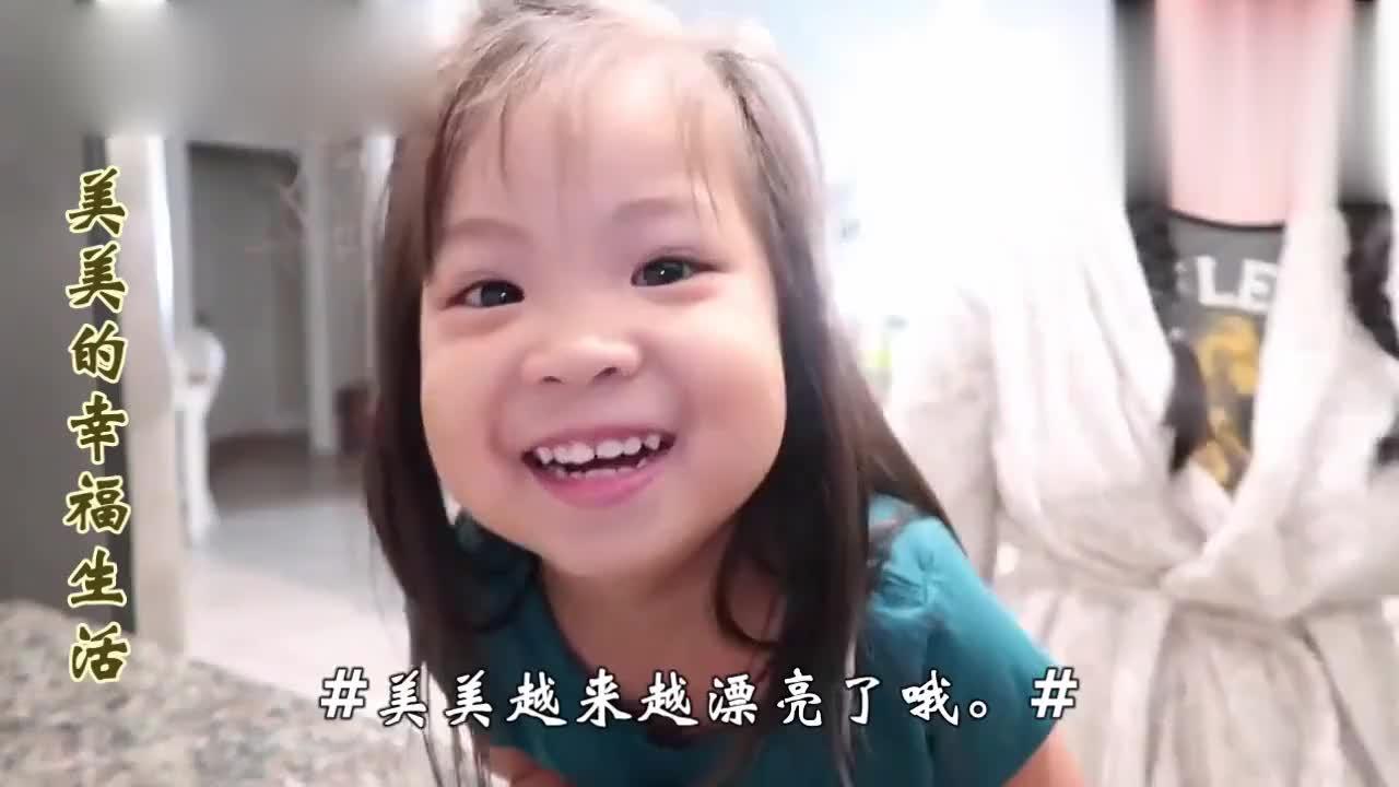 美国家庭收养的中国女孩美美说英语好溜了和妈妈交流无障碍