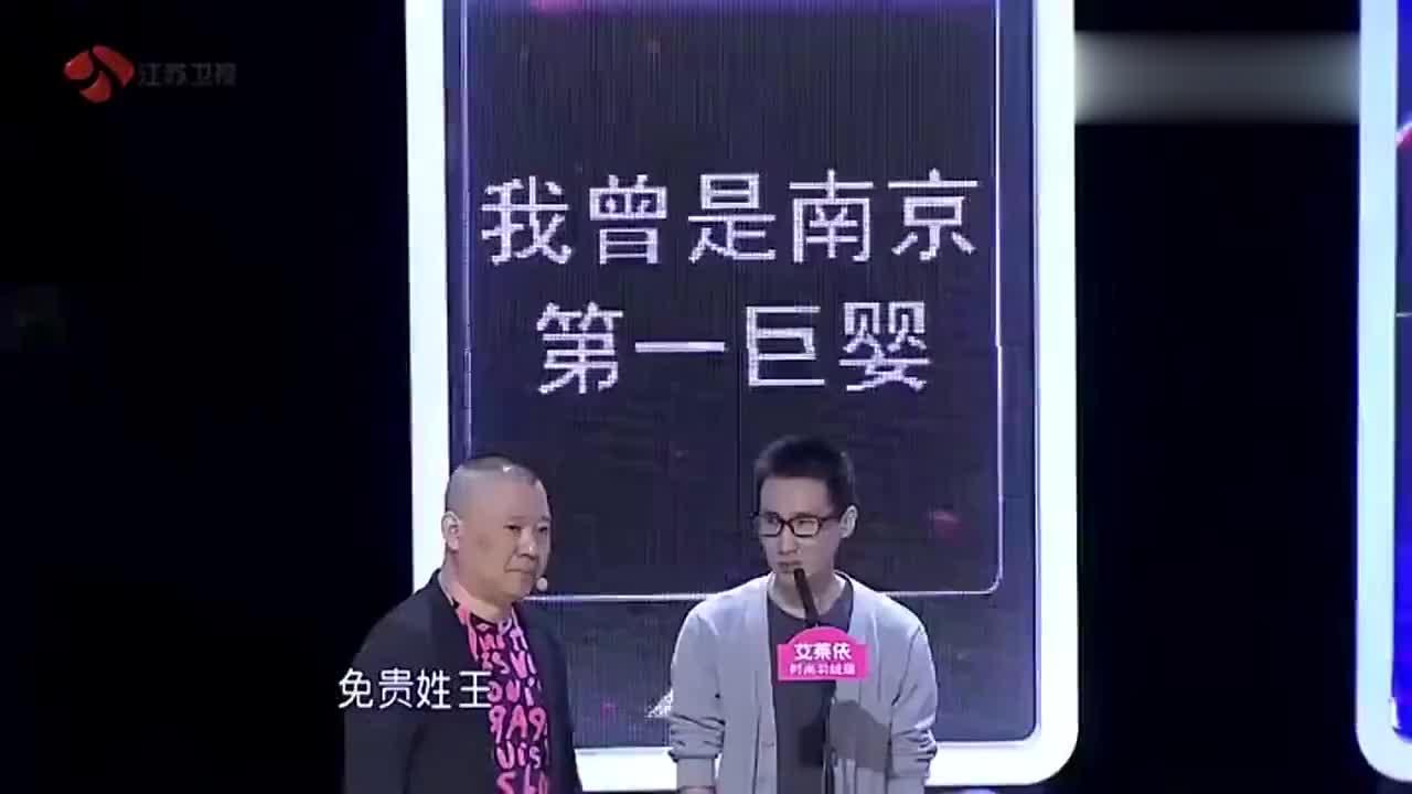 非常男子曾是南京第一巨婴结果被老郭一顿调侃爆笑全场