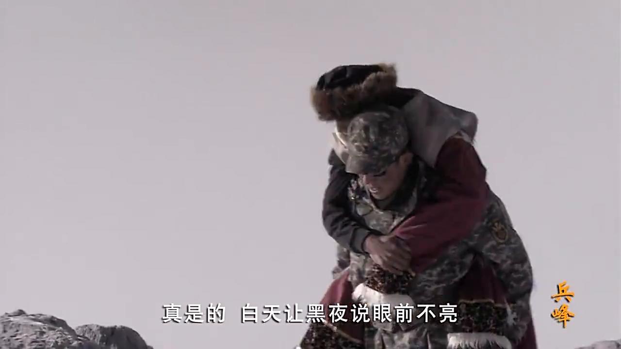 兵峰:士兵只能把人送到边境线,剩下的路程他只能慢慢爬