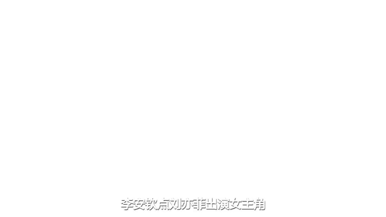李安钦点刘亦菲出演女主角被拒绝后反而成全了汤唯大火