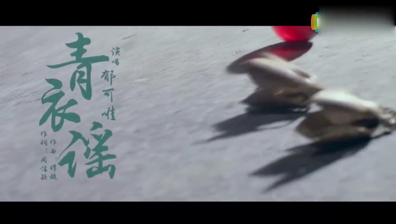 《青云志》张小凡与碧瑶一起主题曲 青衣谣MTV