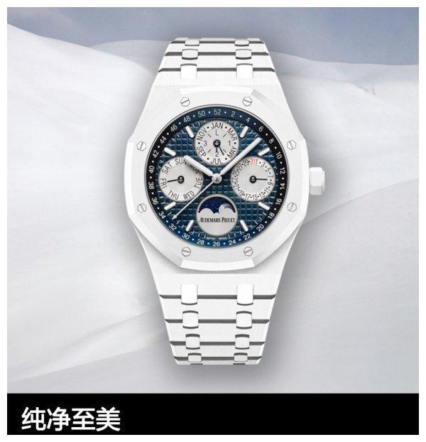 纯净至美 爱彼皇家橡树系列万年历陶瓷腕表
