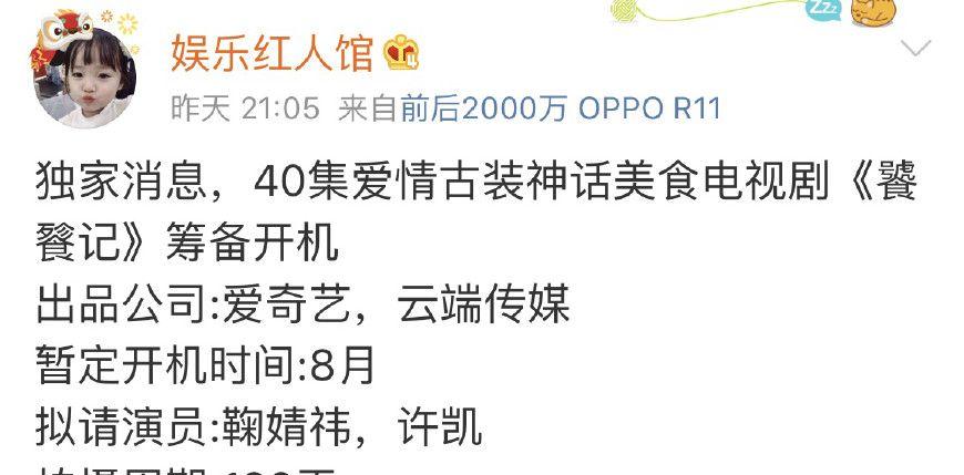 古装剧《饕餮记》暂定8月开机,拟邀鞠婧祎和许凯加盟?