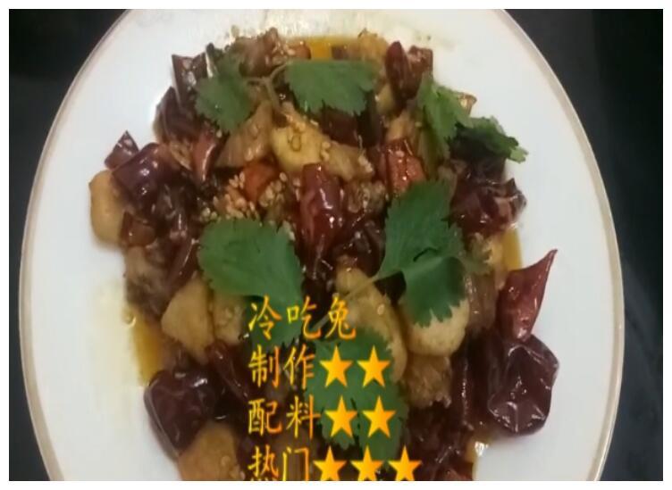 川菜自贡冷吃兔盐帮菜