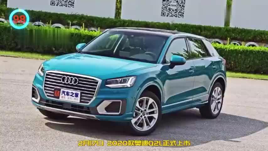 视频:「百秒看车」2020款奥迪Q2L售价21.88万起配置小幅提升