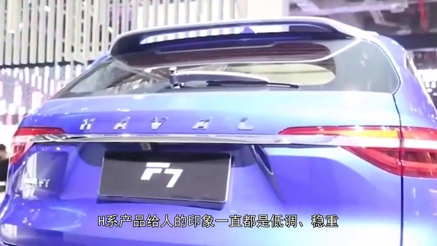 视频:哈弗连发3款新SUV,F7持续热销,配置升级后,让老车主眼红
