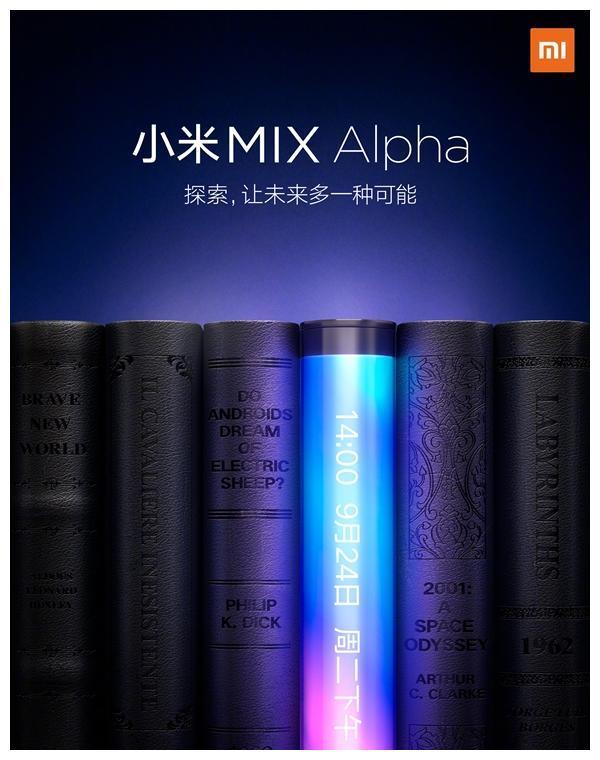 屏占比突破100% 小米MIX Alpha 9月24日发布