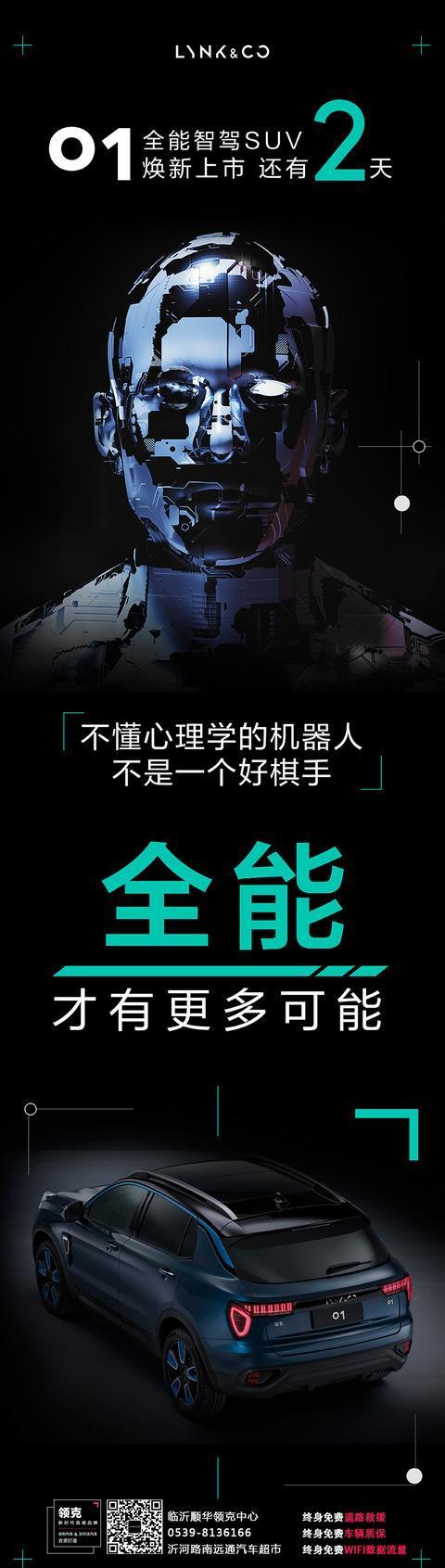 林克星球探测器01纯新车上市