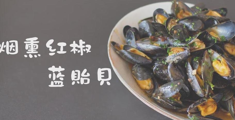 烟熏红椒蓝贻贝,不用白葡萄酒,用面粉也能做出好吃的贻贝~
