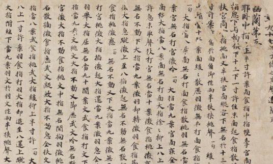 中国古琴名曲《碣石调幽兰》
