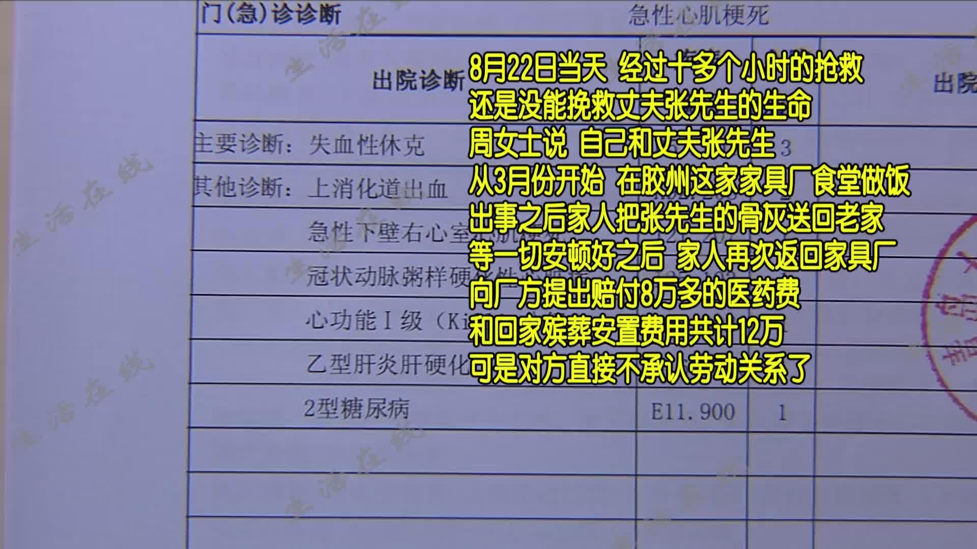 胶州吉弗莱斯家具:食堂做饭间突发心梗 家具厂拒绝承认劳动关系