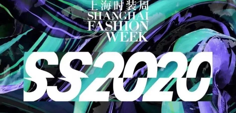 上海·2020SS时装周实习生实训项目招募