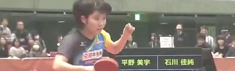 2017日本乒乓球大赛 石川佳纯VS平野美宇 决赛 精华