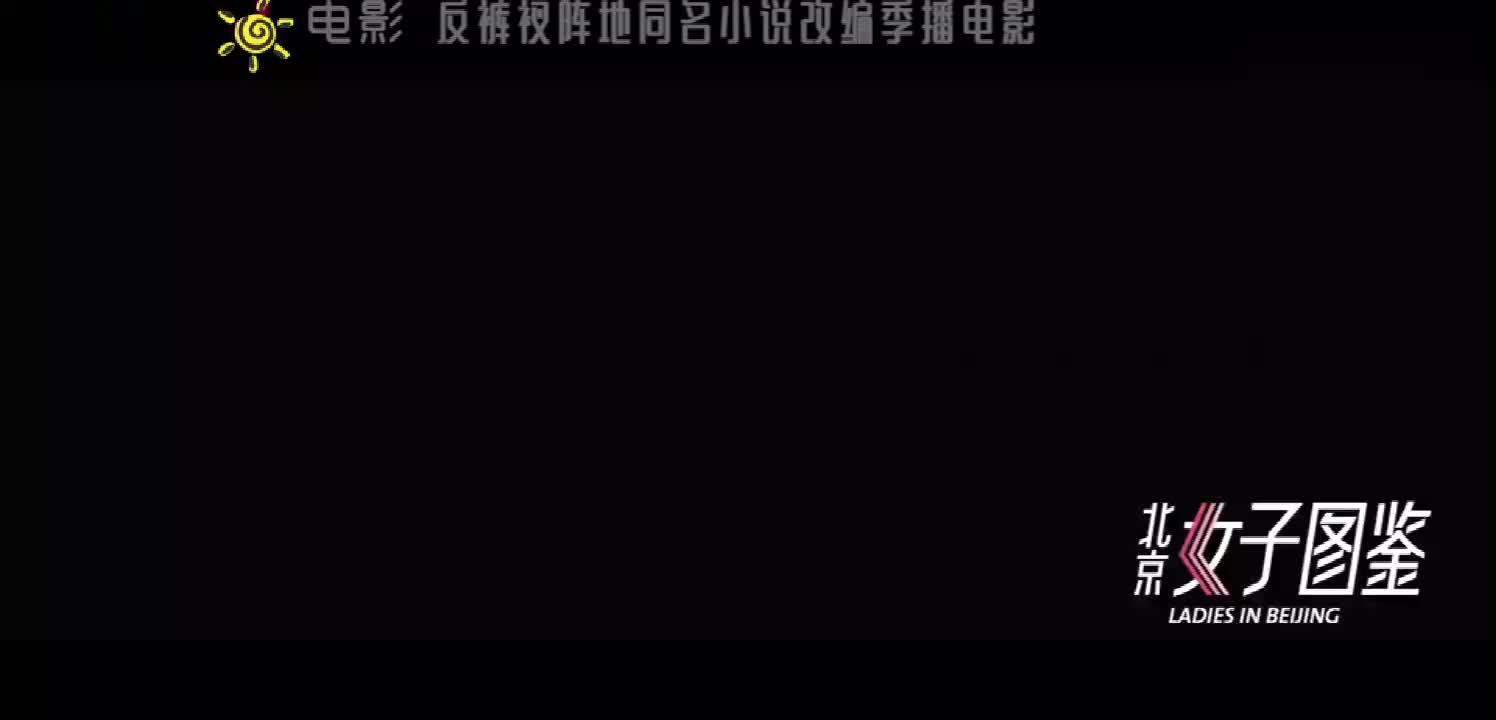 北京女子图鉴发布主题曲远方邓家佳王菊董璇与你想约远方