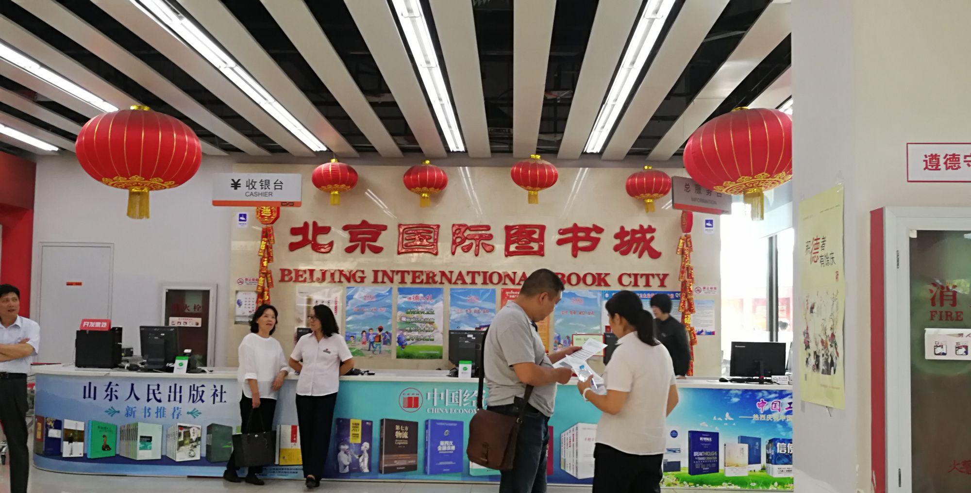 2017年北京国际文化创意产业博览会|台湖国际图书分会场