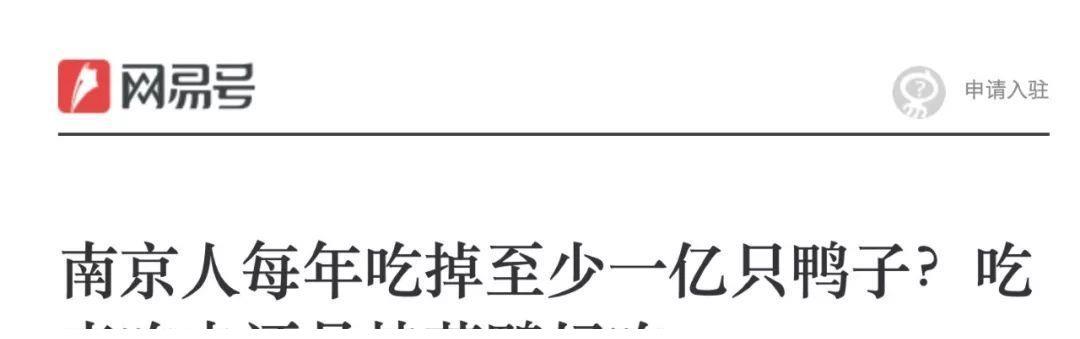 听说没有一只兔兔能活着离开四川,没有鸭子能活着游南京长江大桥