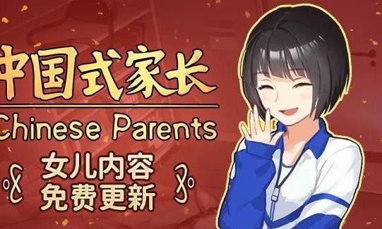 《中国式家长》女儿版上线steam 玩家化身女儿奴